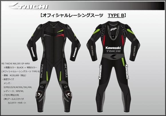 カワサキ×RSタイチ 公式レーシングスーツ タイプB