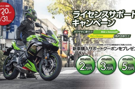 カワサキ「ライセンスサポートキャンペーン」
