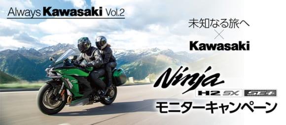 Ninja H2 SX SE+ モニターキャンペーン