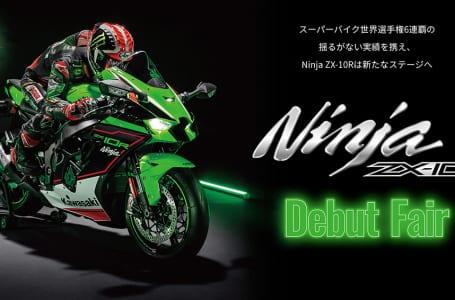 Ninja ZX-10R デビューフェア