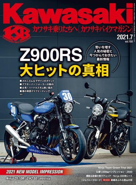 カワサキバイクマガジン2021年7月号