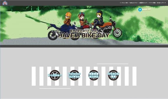8月19日はバイクの日HAVE A BIKE DAY サイトイメージ