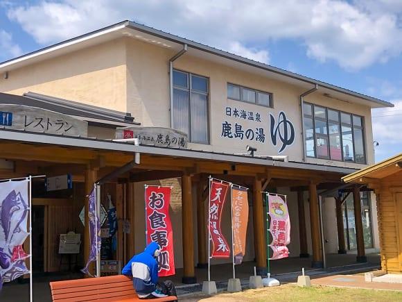 道の駅阿武町に併設してある鹿島の湯