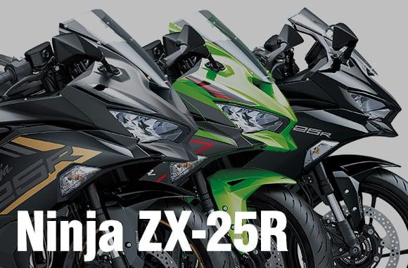 2022年モデル Ninja ZX-25Rシリーズ