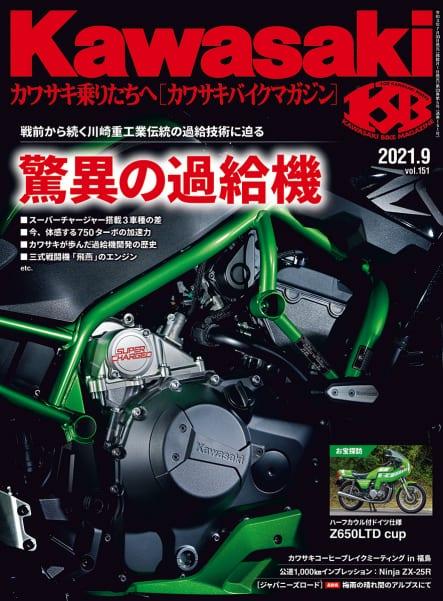 カワサキバイクマガジン2021年9月号(vol.151)