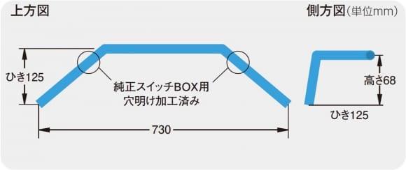 ポッシュフェイス W800('11〜'20)ツーリングバー