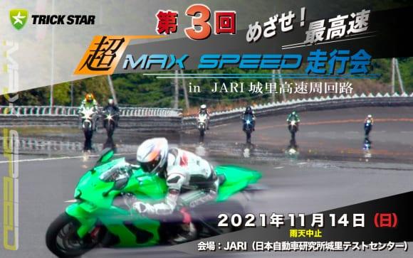 第3回超MAXSPEED走行会